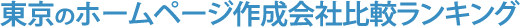 東京のホームページ作成会社ランキング