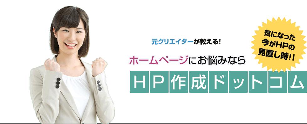 HP作成ドットコム