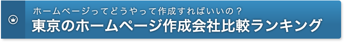 東京のホームページ作成会社比較ランキング